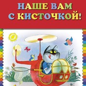 Виктор Чижиков: Наше вам с кисточкой!