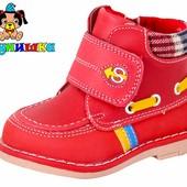 Деми ботиночки Шалунишка 21-23. Модель 100-82