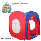 Яркая игровая Палатка Волшебный домик, артикул 3516