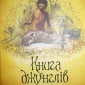 """Книга Джунглів"" с иллюстрациями Роберта Ингпена. Махаон."