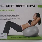 Мяч для фитнеса 65 см M 0276 U/R