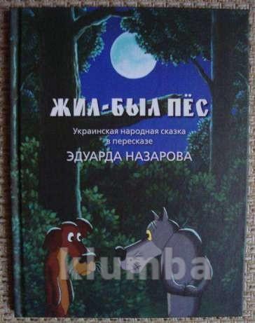 """Детская книга """"жил-был пес"""" фото №1"""