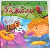 Бджоли. Пізнаю світ