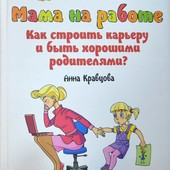 Серия книг известного детского психолога А.Кравцовой