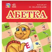Плакат с наклейками Абетка