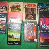 Книги:Эдуард Тополь.Одна на выбор.Смотрите перечень.