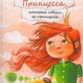 сказки, рассказы для девочек принцесса, которая совсем не принцесса из-во Пеликан