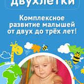 Данилова Школа двухлетки увлекательные игры песенки стихи картинки видео творчество электронный вид