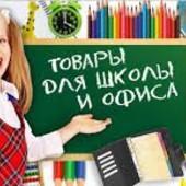 Канцтовари для школи та офісу оптові ціни