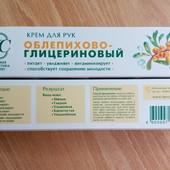Крем для рук Облепихово-глицериновый, 50 мл, Невская Косметика