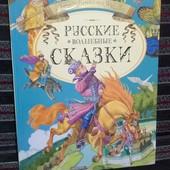 Большая книга Русские волшебные сказки как Подарок