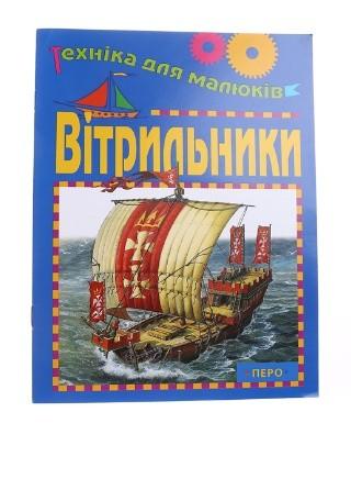 Книга вітрильники от перо  парусники парусник корабли фото №1