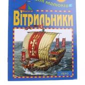 Книга Вітрильники от Перо
