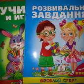 Развивающие пособие для детей 4-6 лет