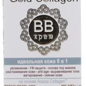 ВВ крем «Идеальная кожа» 8 в 1 Gold Collagen 30 г