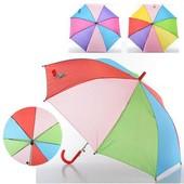 Зонт детский разноцветный