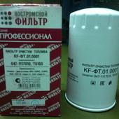 Фильтр для очистки топлива