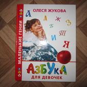 Азбука для девочек + чтение