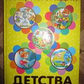 Книга Энциклопедия детства