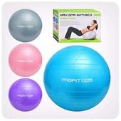 Мяч для фитнеса массажный (фитбол) MS 0277 «Profit Ball» (75 см)
