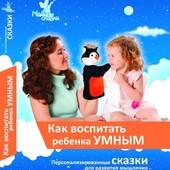 Книга «Как воспитать ребенка умным», методика и сказки, Умница У5013