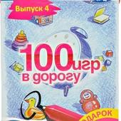 100 игр-минуток, Умница У4004