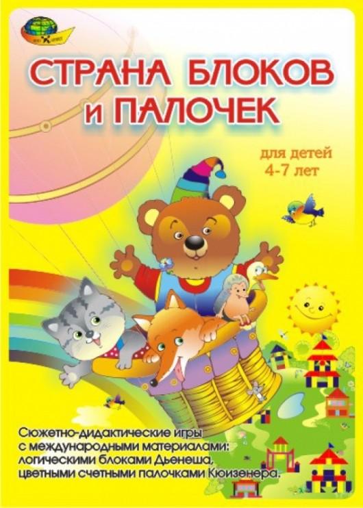 Альбом «Страна блоков и палочек», Корвет 5140 фото №1