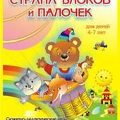Альбом «Страна блоков и палочек», Корвет 5140