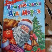 Книжка про Деда Мороза