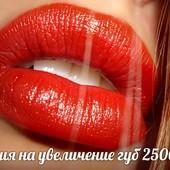 Увеличение губ.