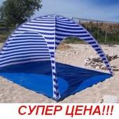 Качественный пляжный тент (палатка) Coleman 1038 (Польша). Супер цена!