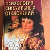 Книги для психологов-3 .