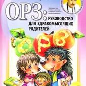 ОРЗ: руководство для здравомыслящих родителей (тв. переплет)