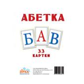 Абетка карточки з літерами буквы 20*15см 67148 Зірка