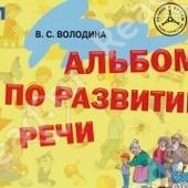 Володина В.С.: Альбом по развитию речи. 3-6 лет.