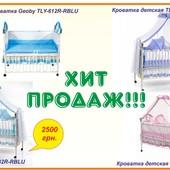 Детская кроватка Geoby TLY 632 разные цвета