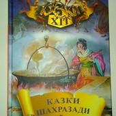 Сказки Шехерезады новые 48 стр. на укр.яз.