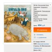 Новая книга Корабль Ноя , Лабиринт