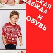 Антикризисные цены! Детская одежда Англия от 0мес до 7лет!В наличии, каждый месяц обновление товара!