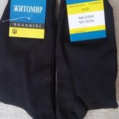 Носки шкарпетки мужские стрейч демисезонные черные 25р, 27р, 29р, 31р  Житомир