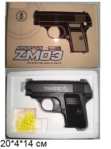 Пистолет zm03 с пульками метал.кор.20*4*14 фото №1