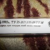 Термометр ртутный ТН-2М, ТТ