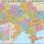 Большая Карта Украины Политическая с Измененными городами Новинка