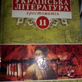 Українська література (хрестоматія), 11 кл.