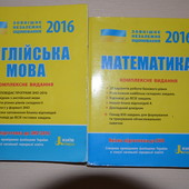 зовнішнє незалежне оцінювання 2016-английский и математика