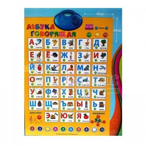 Интерактивный музыкальный букварь 2003 фото №1