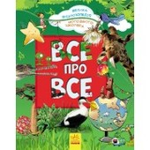 Детская энциклопедия ,  на 2-х  языках