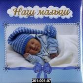 Фотоальбом для новорожденных Наш малыш с анкетами для заполнения, 301-001-07