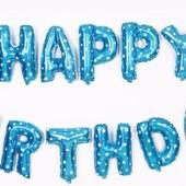 Шарики день рождение / кульки до дня народження