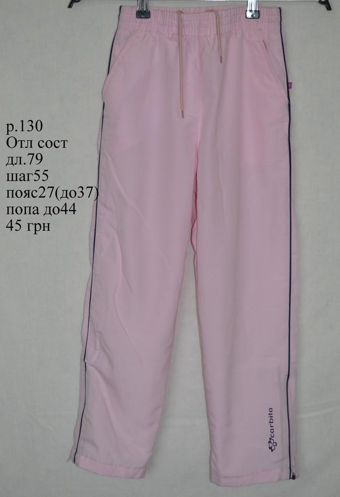 Спортивные штаны на девочку. отличное состояние фото №1